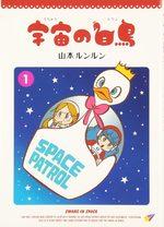 Cosmic Girlz 1 Manga