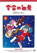 Cosmic Girlz 2 Manga