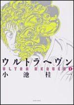 Ultra Heaven 1 Manga