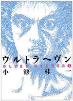 Ultra Heaven 2 Manga
