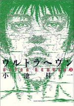 Ultra Heaven 3 Manga
