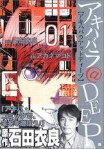 akihabara@Deep 1 Manga