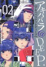 akihabara@Deep 2 Manga