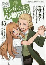 couverture, jaquette Wakaru Shinryo Naika 15