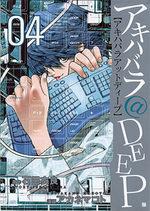 akihabara@Deep 4 Manga