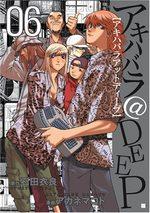 akihabara@Deep 6 Manga