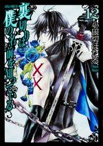 Uragiri 12 Manga