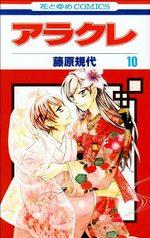 Arakure Princesse Yakuza 10