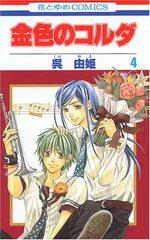La Corde d'Or 4 Manga
