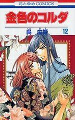 La Corde d'Or 12 Manga