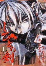 Le Sabre de Shibito 1 Manga