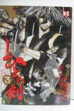 Le Sabre de Shibito 3 Manga