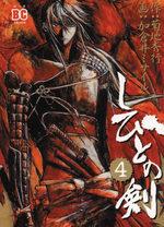 Le Sabre de Shibito 4 Manga
