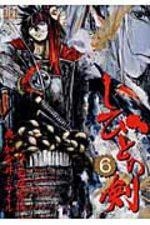 Le Sabre de Shibito 6 Manga
