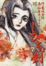 Le Sabre de Shibito 7 Manga