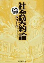 Du contrat social 1 Manga