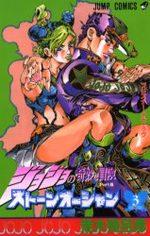 Jojo's Bizarre Adventure - Stone Ocean 3 Manga
