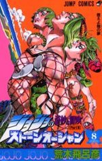 Jojo's Bizarre Adventure - Stone Ocean 8 Manga