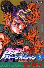 Jojo's Bizarre Adventure - Stone Ocean 9 Manga