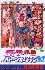 Jojo's Bizarre Adventure - Stone Ocean 10 Manga