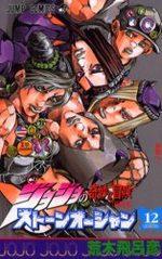 Jojo's Bizarre Adventure - Stone Ocean 12 Manga