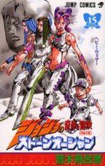 Jojo's Bizarre Adventure - Stone Ocean 15 Manga