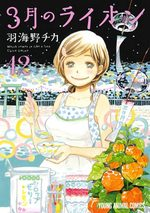 March comes in like a lion 12 Manga
