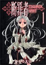 Danzaisha - Tetragrammaton Labyrinth 1 Manga