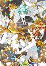 L'ère des cristaux 6 Manga