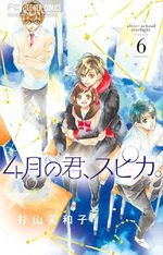 4-gatsu no Kimi, Spica. 6 Manga
