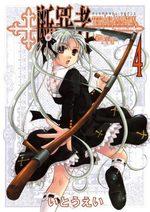 Danzaisha - Tetragrammaton Labyrinth 4 Manga