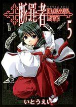 Danzaisha - Tetragrammaton Labyrinth 5 Manga