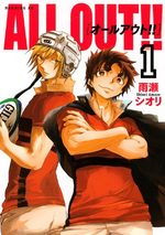 All Out!! 1 Manga