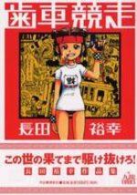 Gear Rally 1 Manga