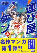 Ken - Le Transporteur 1 Manga