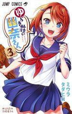 Yûna de la pension Yuragi 3