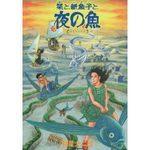 couverture, jaquette Shiori et Shimiko 4