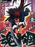 Tamahagane 1 Manga
