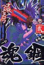 Tamahagane 2 Manga