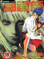 Yamikagishi 1 Manga