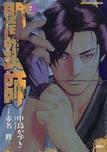 Yamikagishi 2 Manga