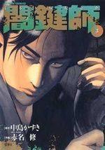 Yamikagishi 3 Manga