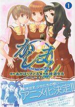 Kashimashi : Girl Meets Girl 1 Manga