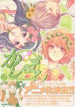 Kashimashi : Girl Meets Girl 2 Manga