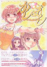 Kashimashi : Girl Meets Girl 3 Manga