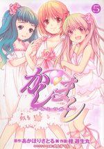 Kashimashi : Girl Meets Girl 5 Manga