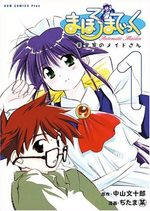 Mahoromatic 1 Manga