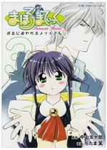 Mahoromatic 3 Manga