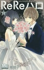 ReRe : Hello ! 11 Manga