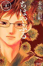 Chihayafuru 33 Manga